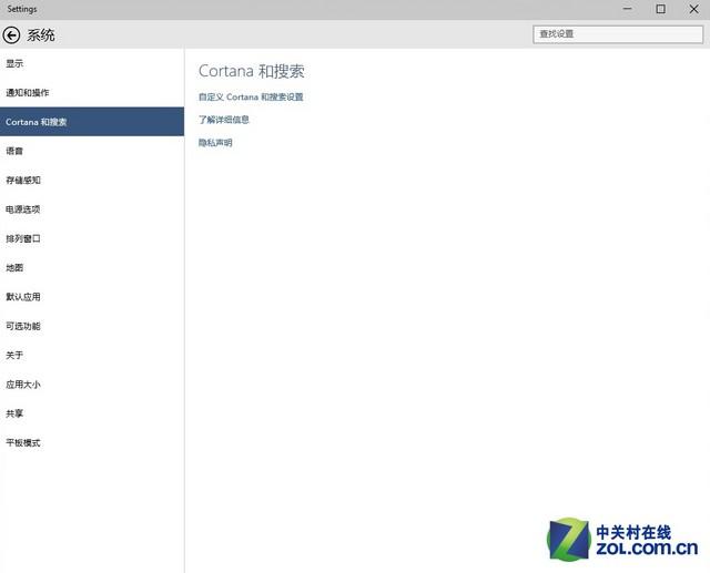 自定義Cortana和搜索設置