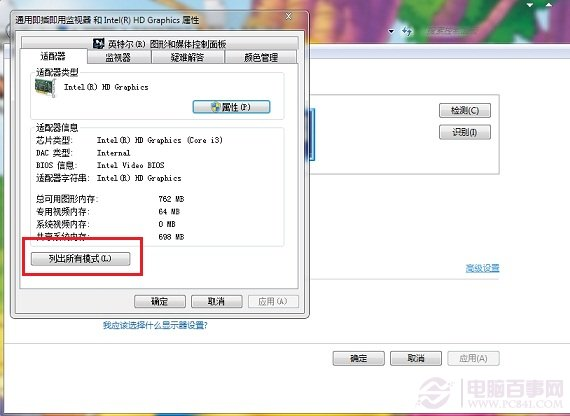 Win7分辨率怎麼調 Win7屏幕分辨率設置教程