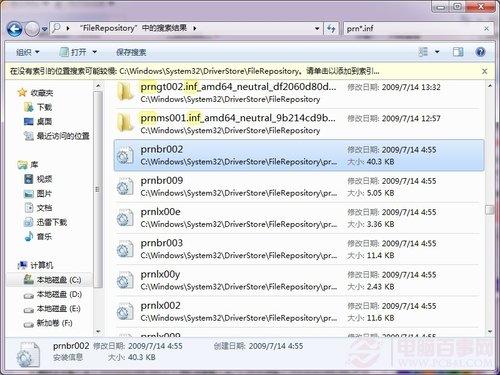 手動刪除不需要的系統文件