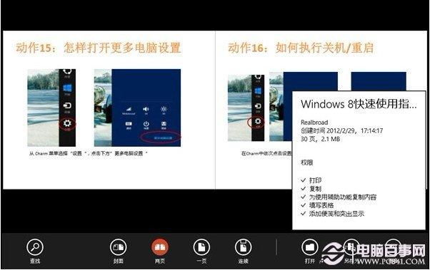 windows8怎麼關機與啟動電腦
