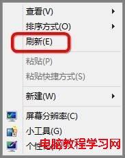 消除Windows8系統桌面上圖標的虛線框
