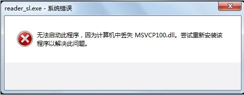 Win7提示丟失MSVCP100.dll錯誤窗口的解決方法