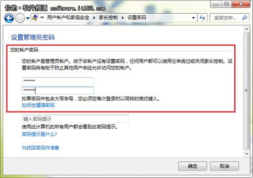 [玩酷Win7]玩轉Windows7系統家長控制