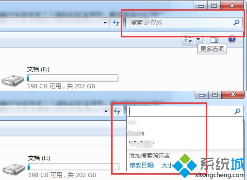 如何清除電腦中文件的搜索記錄 三聯