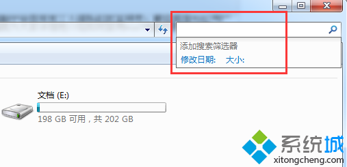 如何清除電腦中文件的搜索記錄4