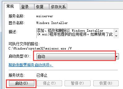 win7電腦安裝軟件提示錯誤1719怎麼辦?