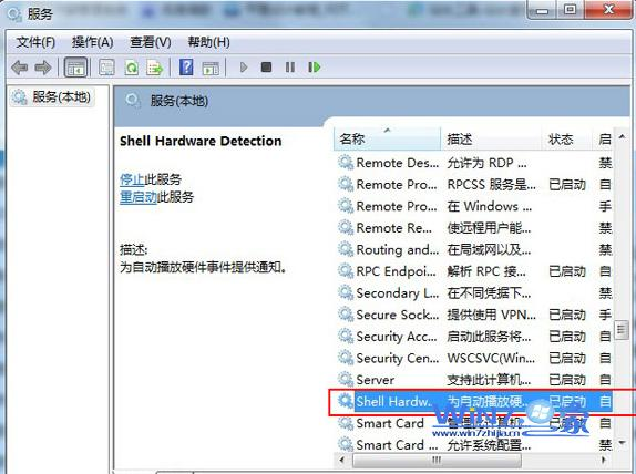 "雙擊""Shell Hardware Detection (為自動播放硬件事件提供通知)""項"