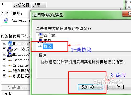 win7使用共享打印機