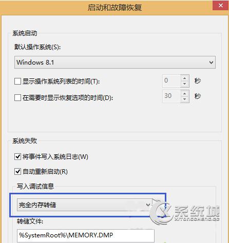 Win8.1開機藍屏提示錯誤Ntfs.sys怎麼辦?