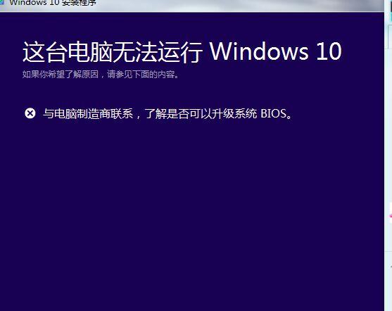 電腦管家win10檢測BIOS解決方法