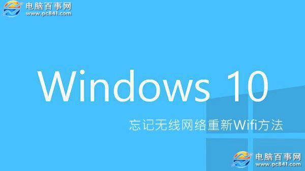 Win10怎麼忘記網絡 Win10忘記無線網絡重新Wifi方法