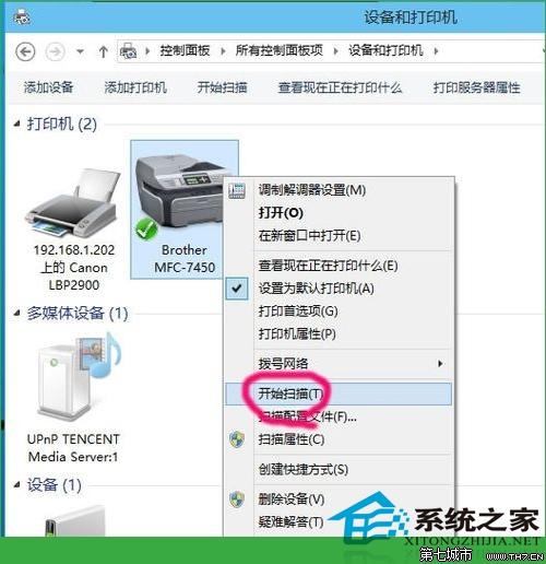Win10系統下如何進行打印機掃描