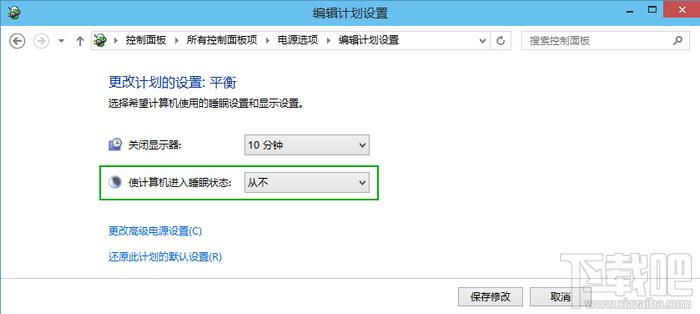 Win10自動待機時間設置