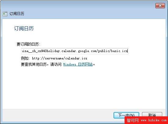 在Windows 7中使用Windows日歷組件