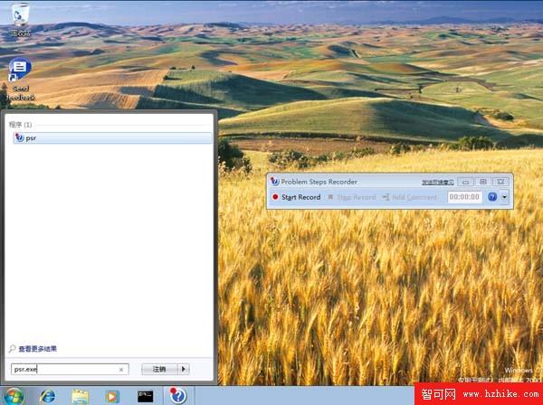 Win7實戰:使用內置的PSR記錄桌面操作