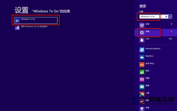 Win8怎麼打開Windows To Go功能