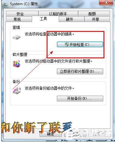 Win7電腦運行慢的解決方法