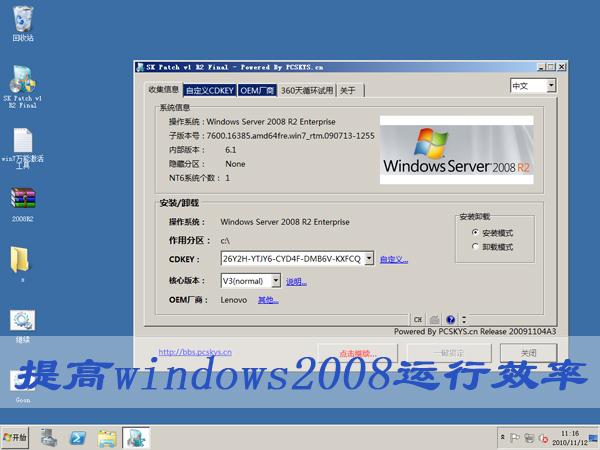 關閉IDE通道,提高windows2008運行效率