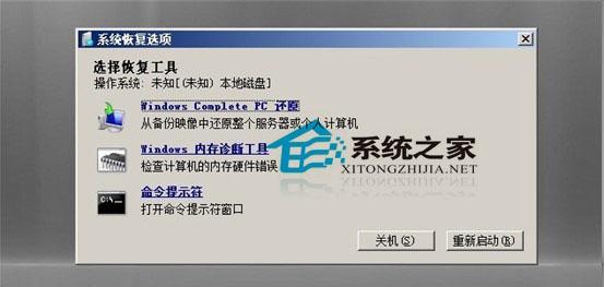 修復計算機