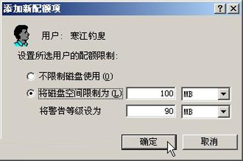 """圖2 """"添加新配額項""""對話框"""