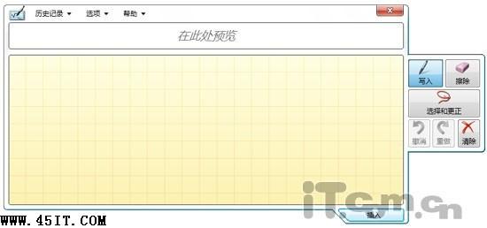 如何在Windows 7中讓公式輸入更方便