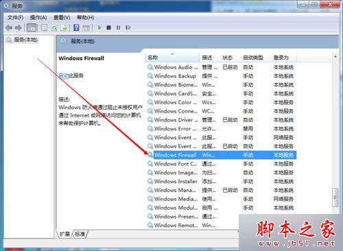 找到Windows Firewall