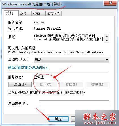 進入Windows Firewall的屬性