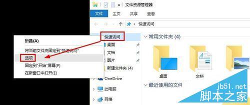 Win10怎麼刪除快速訪問中最近使用文件記錄
