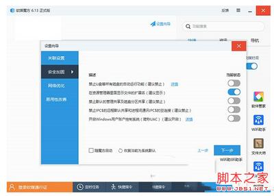 win10關閉usc解決realtek hd audio更新失敗2