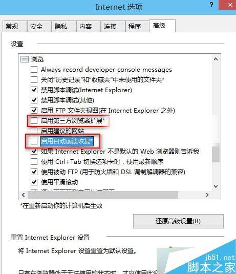 "Win10系統IE出錯提示""internet explorer已停止工作""的解決步驟3"