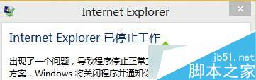 "Win10系統IE出錯提示""internet explorer已停止工作""怎麼辦 三聯"