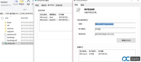 Windows 10候選正式版洩露:簡體中文!