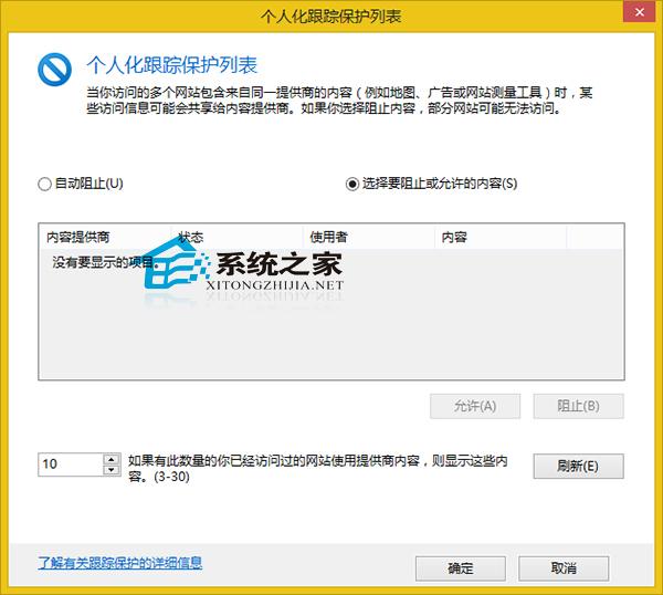 Win8系統如何設置IE浏覽器跟蹤保護列表