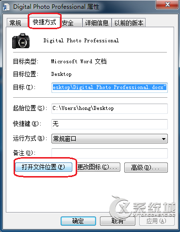 Win7彈框提示Dpp Viewer Module停止工作怎麼辦?