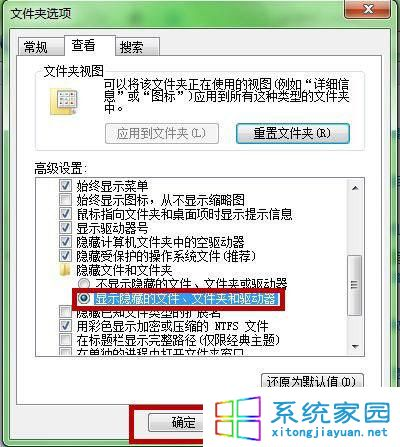 顯示隱藏文件、文件夾或驅動器