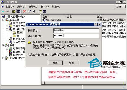 如何遠程修改win2003系統密碼