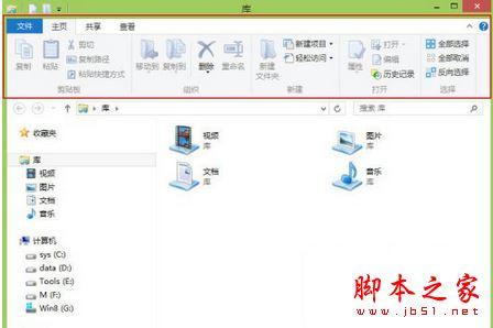 Win8系統中Ribbon軟件有什麼作用?
