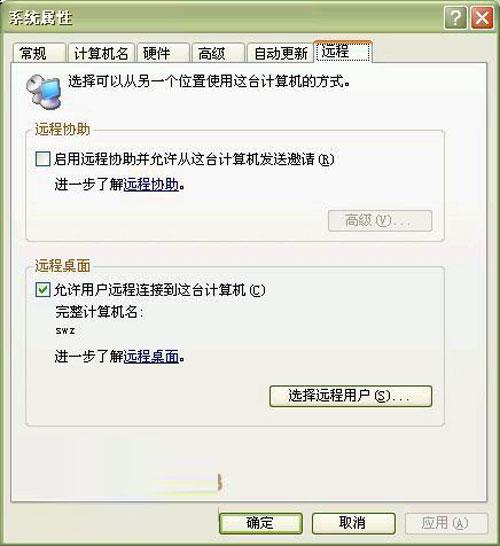 Win2003遠程桌面,帶你體驗神奇的系統世界