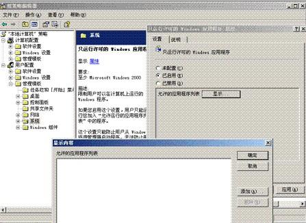 Win2003應用程序如何設置訪問權限