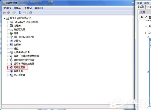 Win7電腦出現未識別的網絡怎麼辦