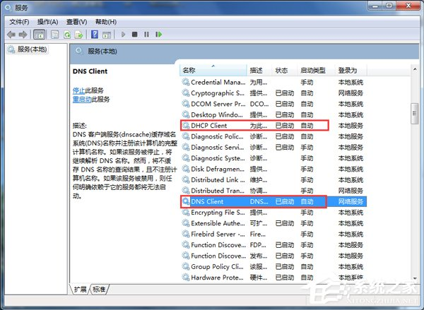 Win7電腦出現未識別的網絡怎麼辦?