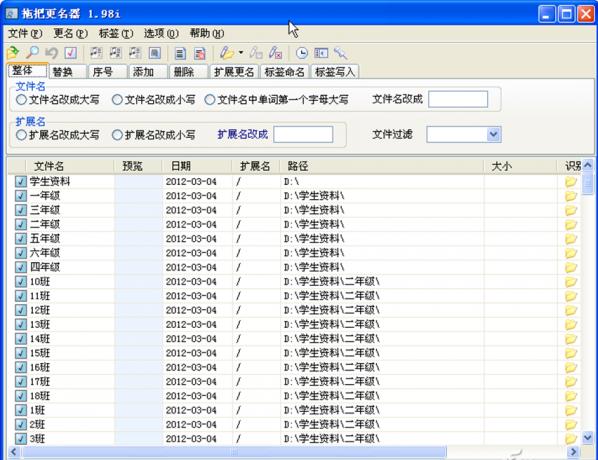 多級文件夾如何批量重命名,多級文件夾子目錄如何批量重命名,系統之家