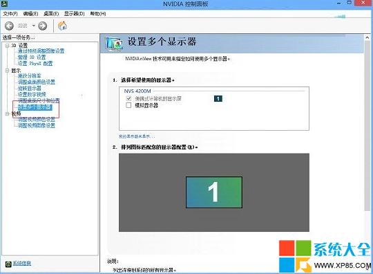 筆記本怎麼連接投影儀 筆記本如何連接投影儀 筆記本連不上投影儀怎麼辦 系統之家