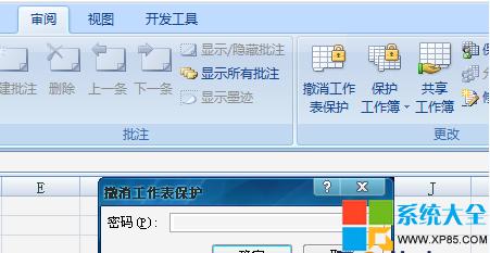 Excel密碼保護破解教程 如何破解Excel密碼保護 Excel2007密碼保護怎麼破解 系統之家