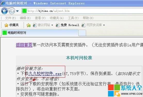 北京時間在線校准,北京時間怎麼校准,北京時間如何校准