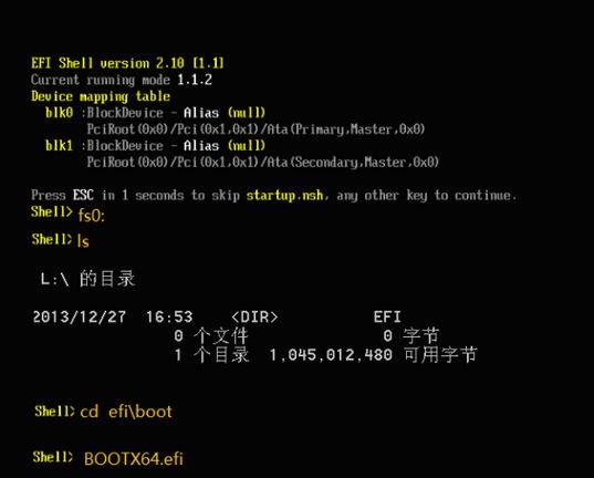 UEFI應急啟動盤制作教程
