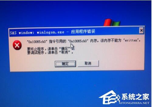Win7該內存不能為written怎麼解決