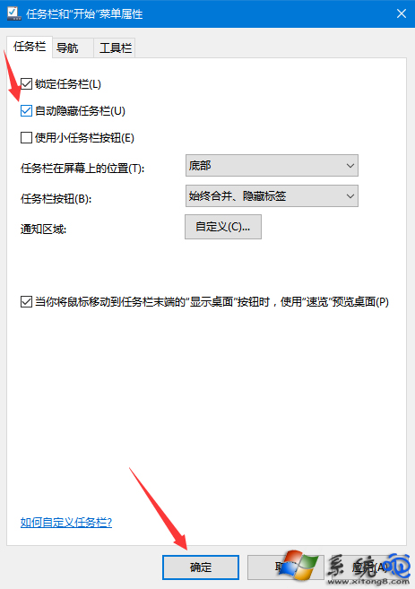 Win10系統怎麼隱藏任務欄?隱藏任務欄教程