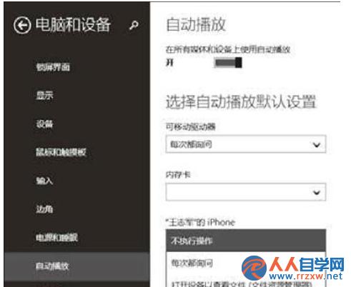Win8系統自動導出iPhone照片視頻方法教程