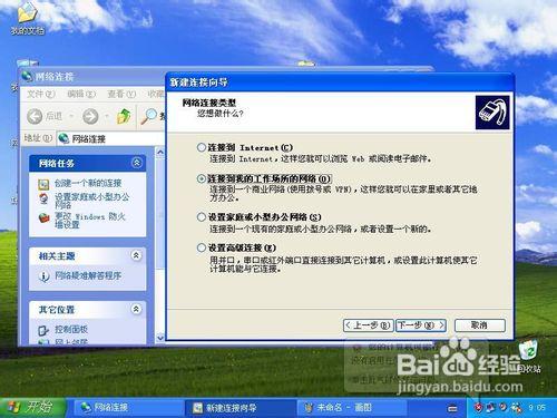 WIN Server 2003配置VPN服務器